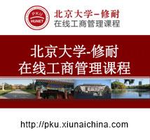 北京大学-修耐在线工商管理课程简介下载
